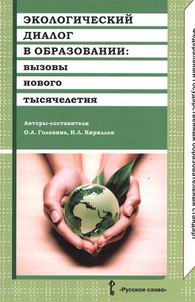 Головина О., Кириллов И. (сост.) Экологический диалог в образовании: вызовы нового тысячелетия