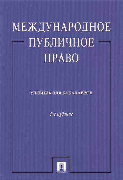 Международное публичное право. Учебник для бакалавров. Издание пятое, переработанное и дополненное