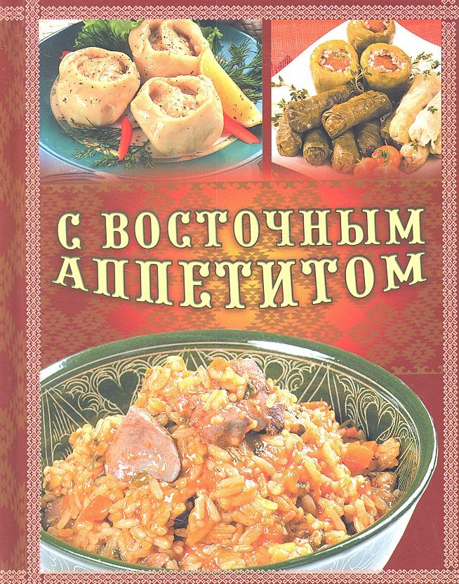 Чернышова И. (сост.) С восточным аппетитом с аппетитом
