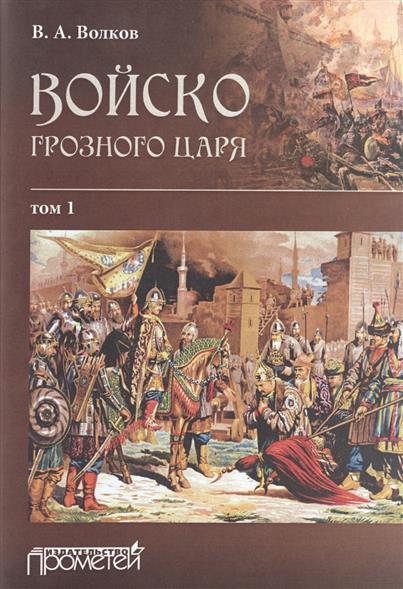Войско грозного царя. В 2-х томах. Том 1 (комплект из 2 книг)