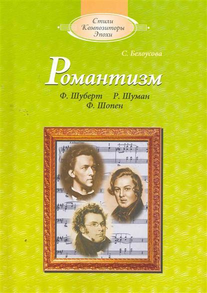 Романтизм Шуберт Шуман Шопен