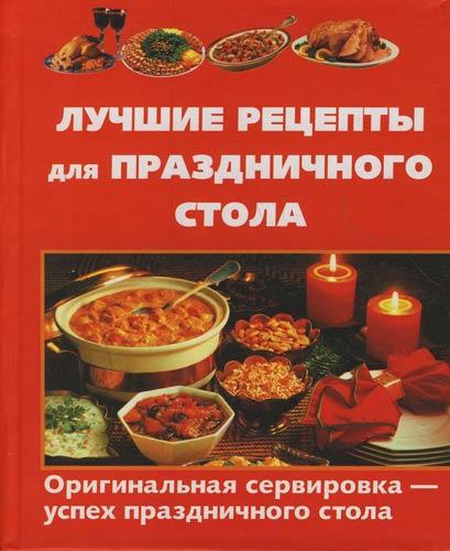 Выдревич Г. (сост.) Лучшие рецепты для праздничного стола