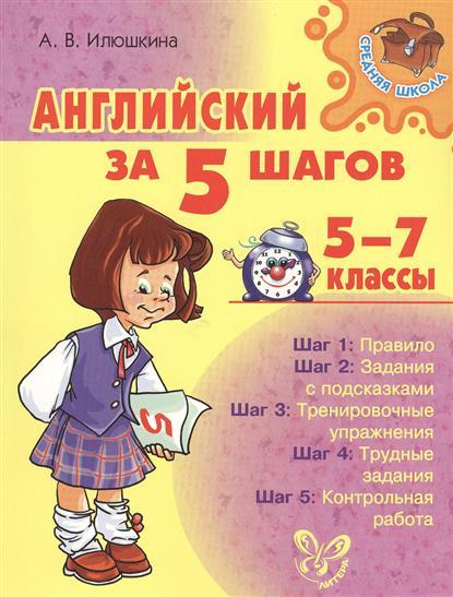 Илюшкина А. Английский за 5 шагов. 5-7 классы русский язык за 5 шагов 5 7 классы