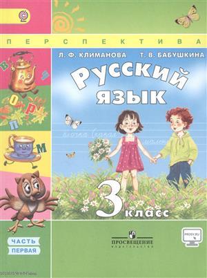 Русский язык. 3 класс. Учебник для общеобразовательных организаций. В двух частях. Часть 1. Часть 2 (комплект из 2 книг)