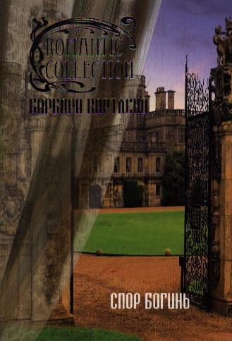 Картленд Б. Спор богинь магические послания богинь 44 карты инструкция