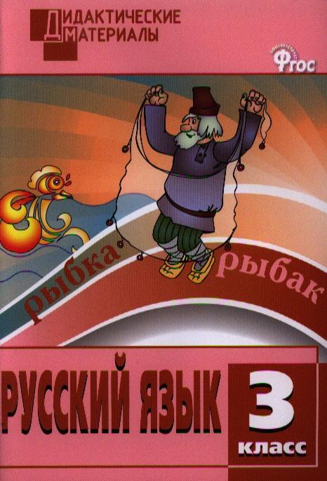 Ульянова Н. (сост.) Русский язык. Разноуровневые задания. 3 класс ziane chunky 116 3