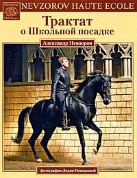 Невзоров А. Трактат о Школьной посадке