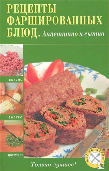 Рецепты фаршированных блюд Аппетитно и сытно