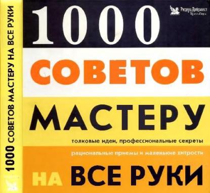1000 советов мастеру на все руки