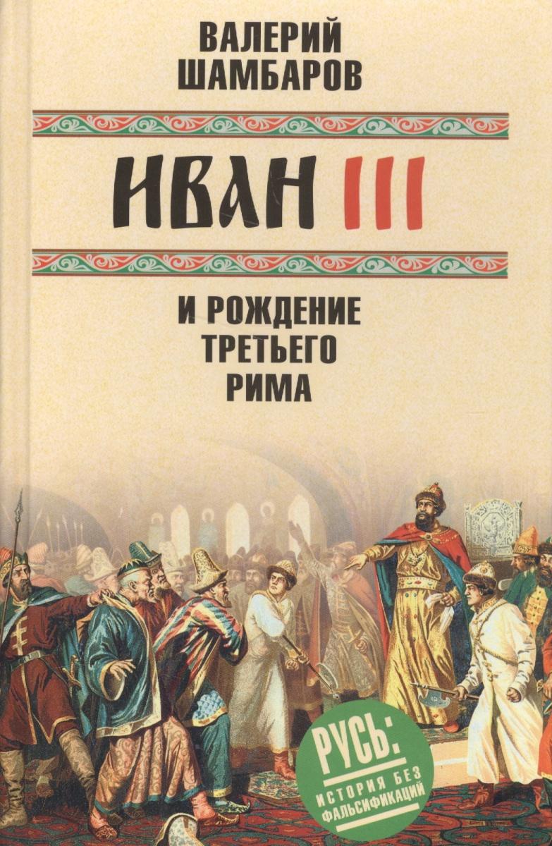 Иван III и рождение Третьего Рима