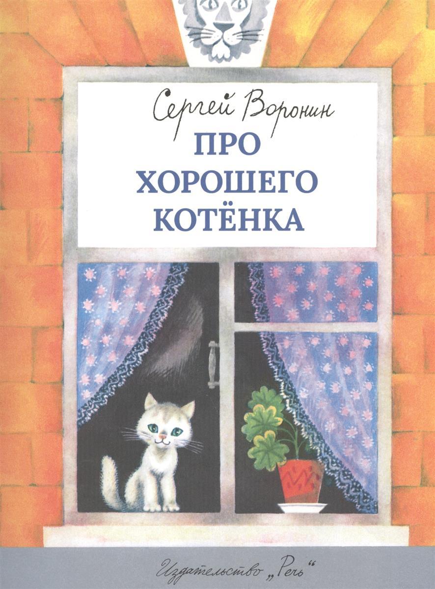 Воронин С. Про хорошего котенка. Рассказы и сказки игорь воронин понимать надо очерки ирассказы