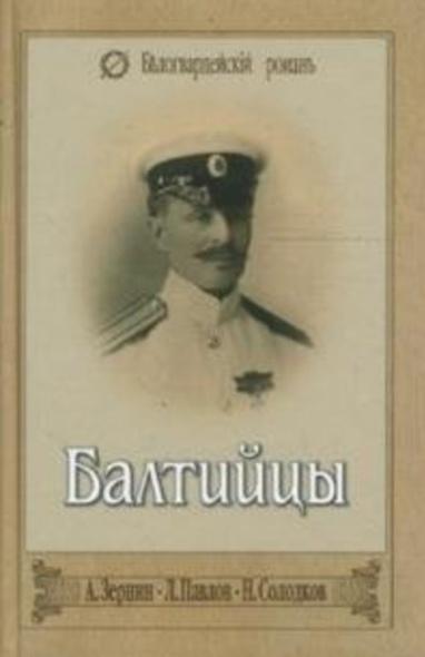 Балтийцы