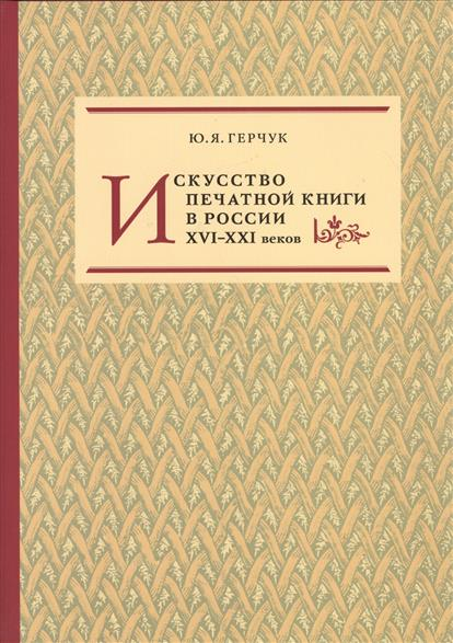Искусство печатной книги в России XVI-XXI веков