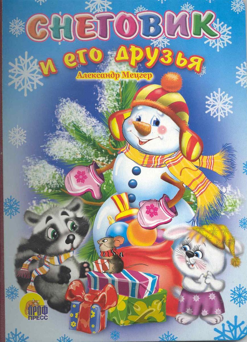 Мецгер А. Снеговик и его друзья александр мецгер снегурочкины подарки