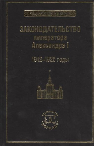Законодательство императора Александра I. 1812-1825 годы