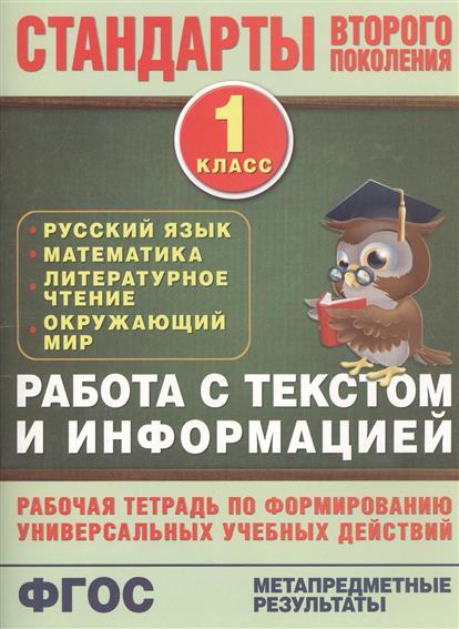 Работа с текстом и информацией. 1 класс. Русский язык. Математика. Литературное чтение. Окружающий мир. Рабочая тетрадь по формированию универсальных учебных действий