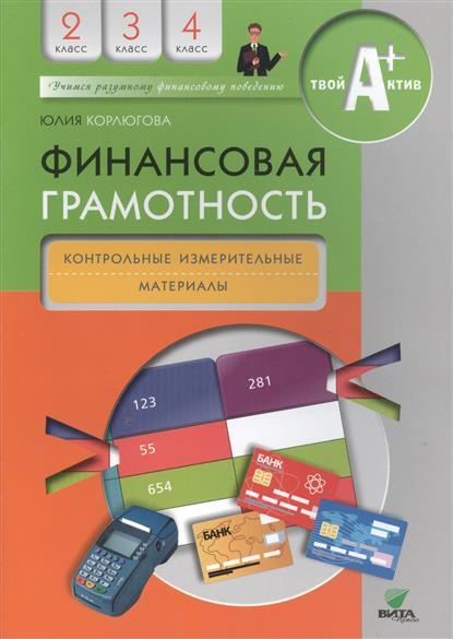 Финансовая грамотность. Контрольные измерительные материалы. 2-4 классы