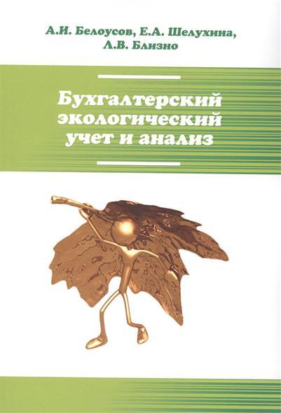 Белоусов А.: Бухгалтерский экологический учет и анализ: учебное пособие