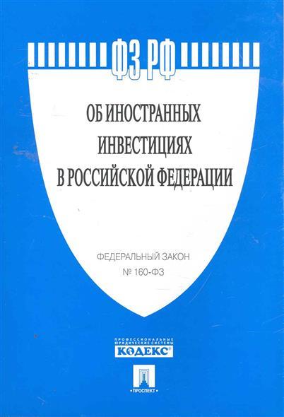 ФЗ Об иностранных инвестициях в РФ №160-ФЗ