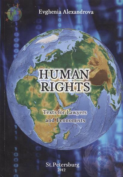Александрова Е. Права человека. Тексты для юристов и экономистов. Учебное пособие по английскому языку