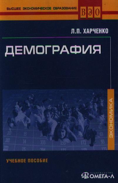 Демография Харченко