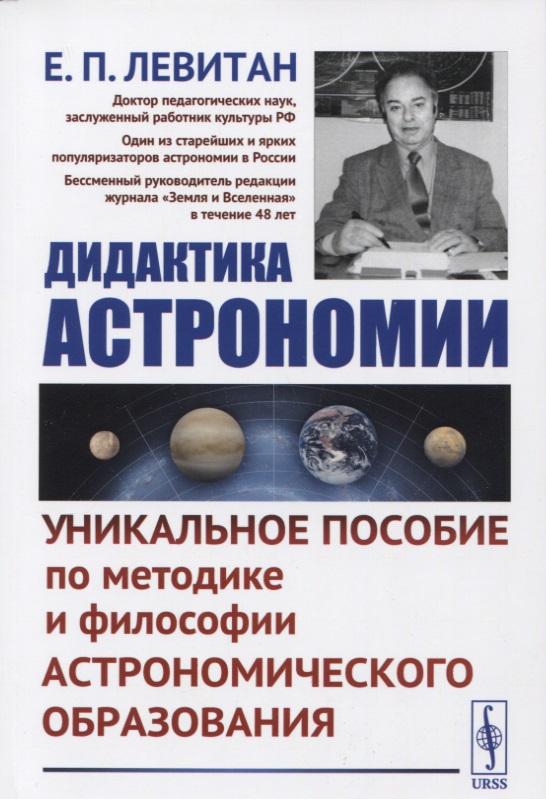 Дидактика астрономии: Уникальное пособие по методике и философии астрономического образования