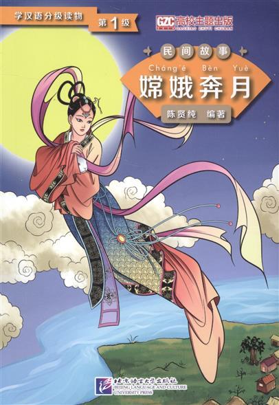 "Xianchun С. Graded Readers for Chinese Language Learners (Folktales): Chang'e Flying to the Moon / Адаптированная книга для чтения (Народные сказки) ""Полёт Чанъэ на луну"" (книга на китайском языке)"