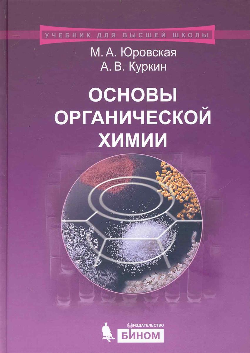цены Юровская М., Куркин А. Основы органической химии