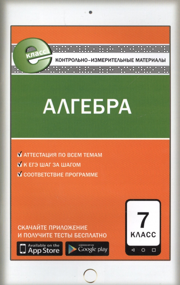 все цены на Мартышова Л. (сост.) Алгебра. 7 класс. Контрольно-измерительные материалы онлайн