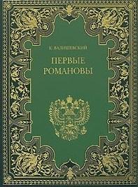 Валишевский т.3 Первые Романовы