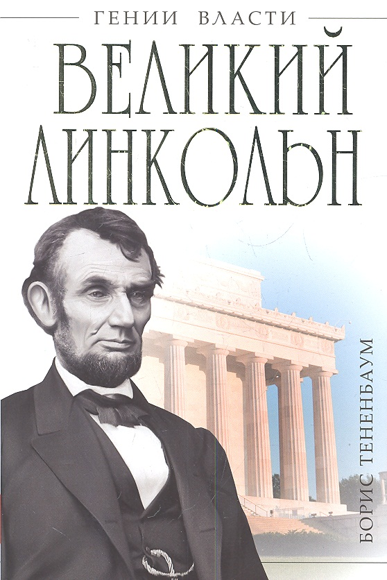Тененбаум Б. Великий Линкольн. Вылечить раны нации ISBN: 9785699597413 борис тененбаум гений войны наполеон трон на штыках