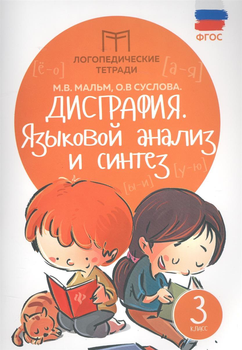 Дисграфия. Языковой анализ и синтез. 3 класс