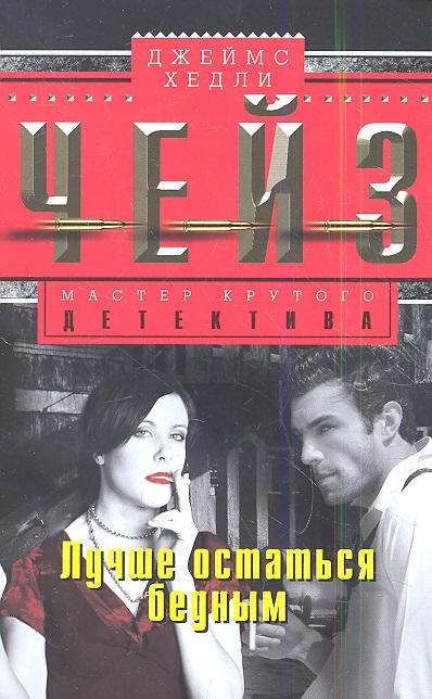 Чейз Дж. Лучше остаться бедным. Роман ISBN: 9785227069719 чейз дж репортер кейд роман