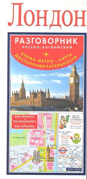 Лондон. Разговорник русско-английский + Схема метро + Карта достопримечательностей