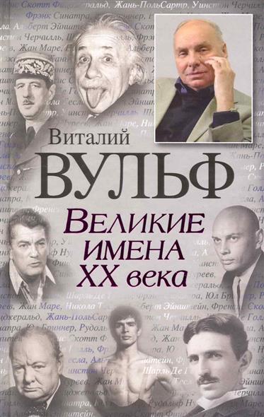 Вульф В., Чеботарь С. Великие имена 20 века артемов в великие имена россии