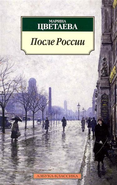 Цветаева М.: После России Стихотворения