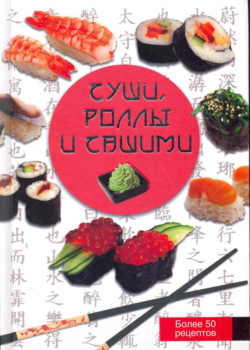 Красичкова А. Суши роллы и сашими сашими сет