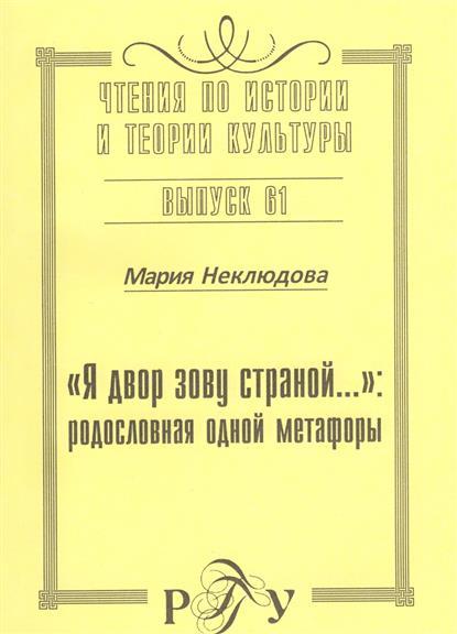 Неклюдова М.: