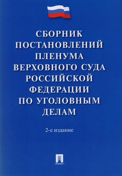 Сборник постановлений Пленума Верховного Суда Российской Федерации по уголовным делам от Читай-город