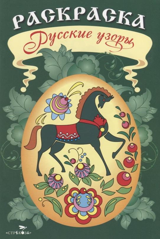 Русские узоры. Раскраска русские сувениры раскраска