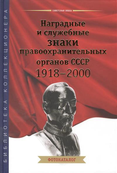 Наградные и служебные знаки правоохранительных органов СССР 1918-2000. Фотокаталог