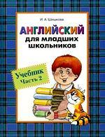 Английский для младших школьников Учеб. ч.2