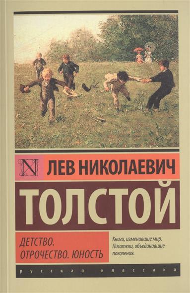 Толстой Л. Детство. Отрочество. Юность ISBN: 9785171037260