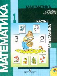 Моро М. Математика 1 кл Учебник ч.1