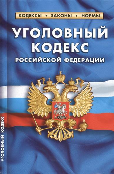 Уголовный кодекс Российской Федерации. По состоянию на 25 марта 2014 года