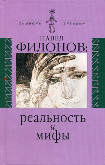 Павел Филонов Реальность и мифы