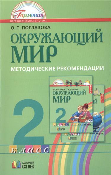 Окружающий мир. Методические рекомендации к учебнику для 2 класса общеобразовательных учреждений. Пособие для учителя