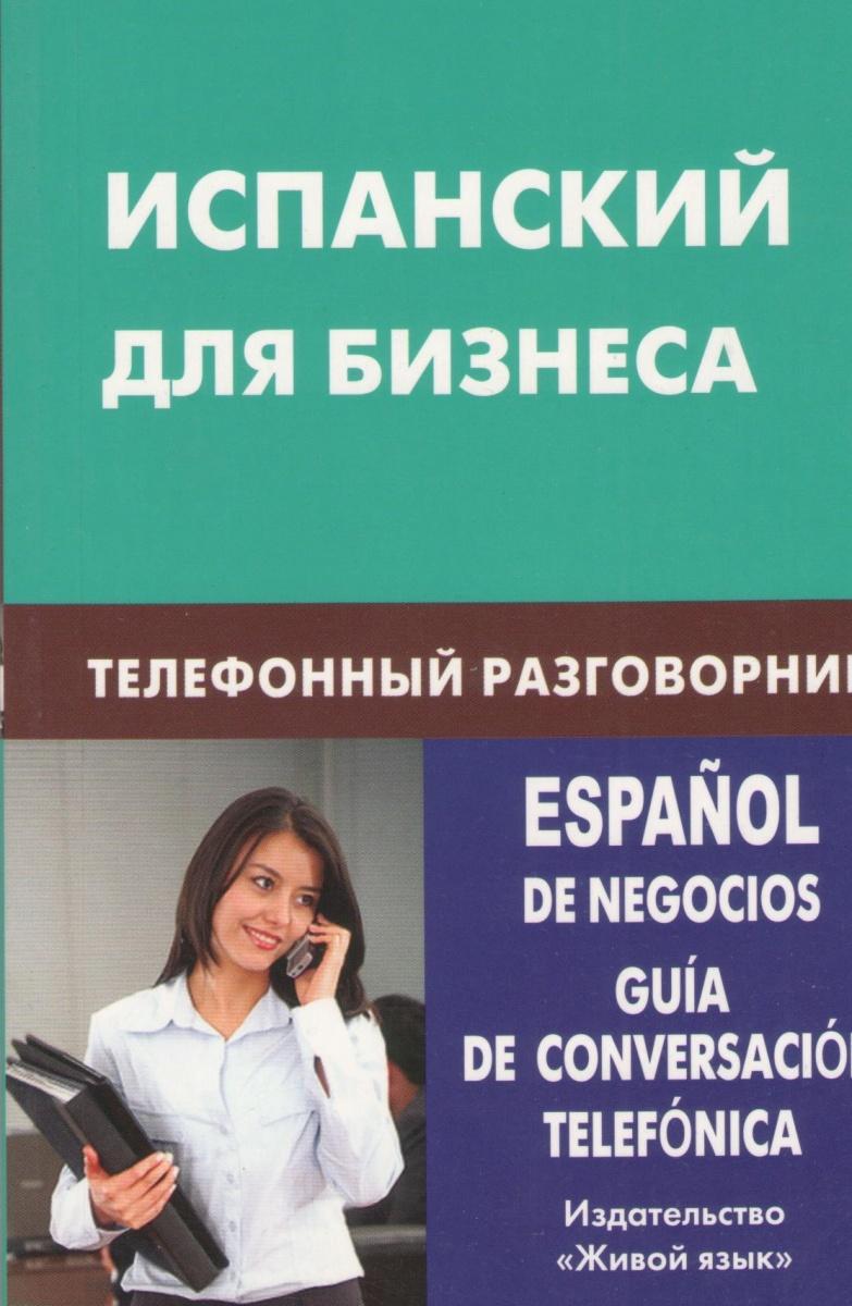 Рябова У. Испанский для бизнеса. Телефонный разговорник ISBN: 9785803308317