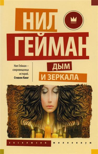 Гейман Н. Дым и зеркала