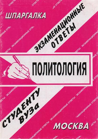 Шпаргалка Политология